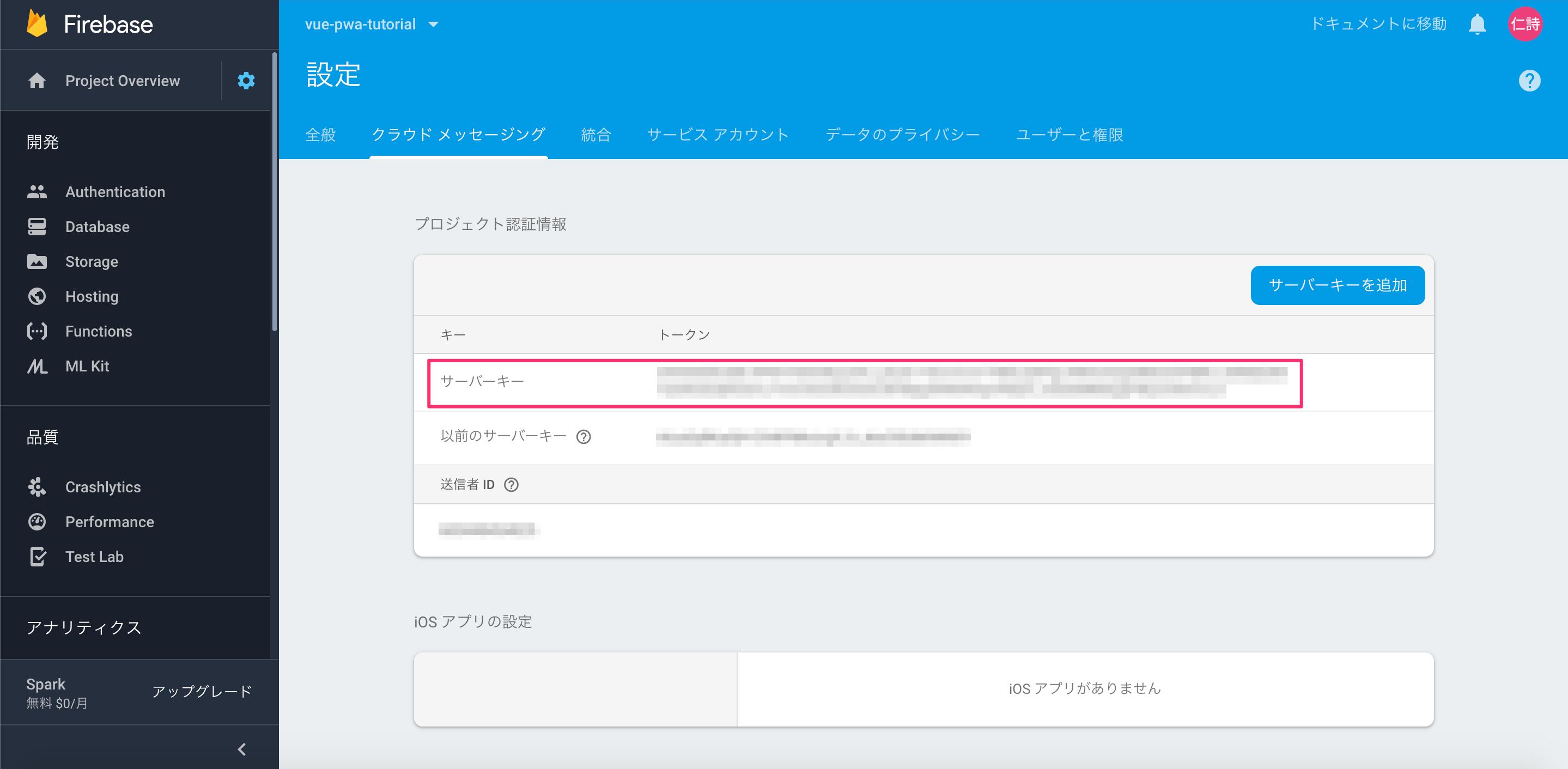 vue-pwa-tutorial_–_設定_–_Firebase_console6.png