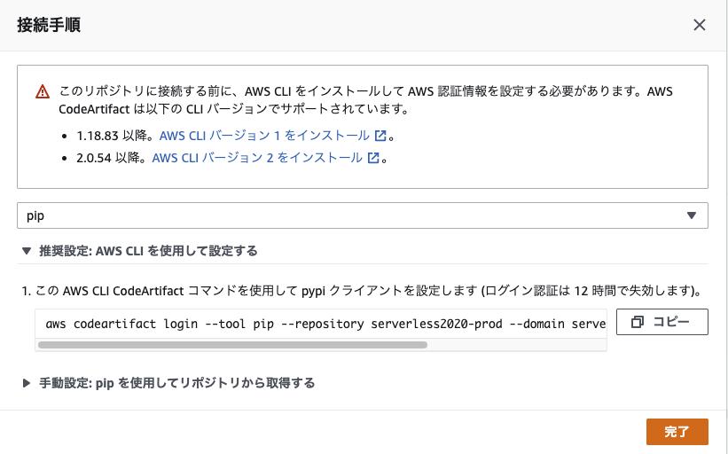 スクリーンショット 2020-12-19 0.59.29.png