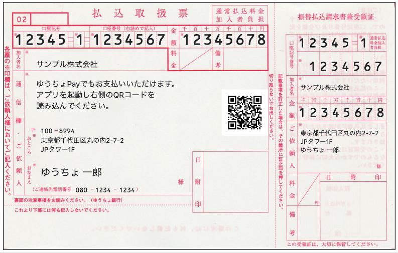 票 郵便 取扱 局 払込