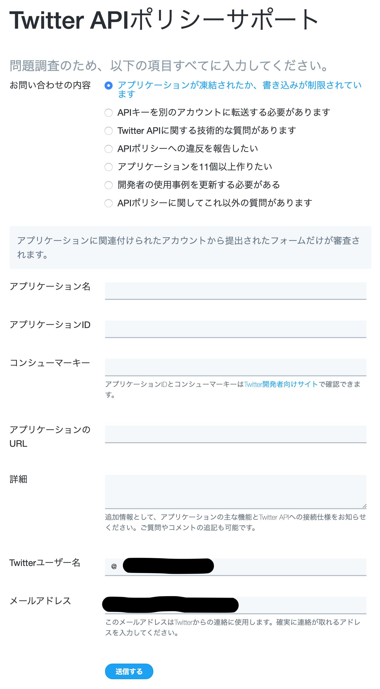screencapture-help-twitter-forms-platform-2020-04-20-13_24_41.png