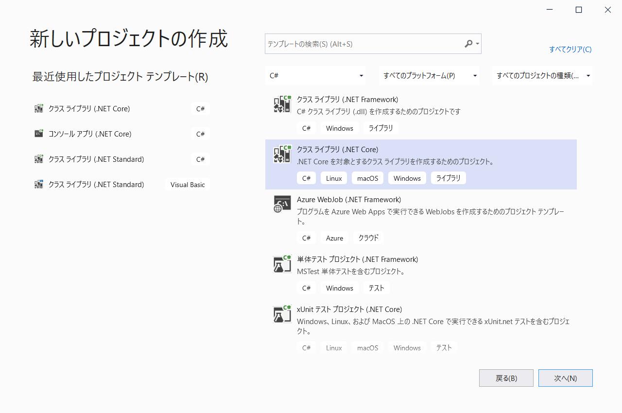 クラス ライブラリ(.NET Core)