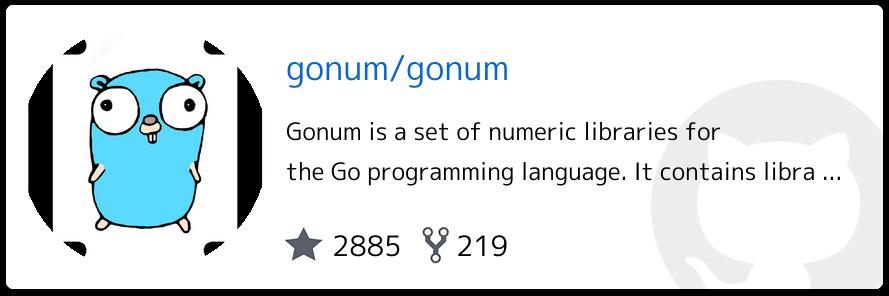 Go + gonum を使った行列計算まとめ