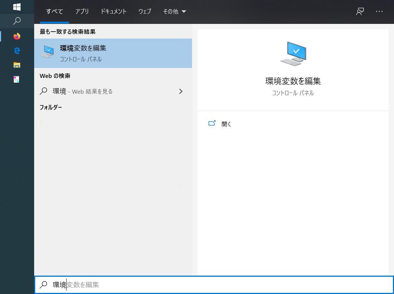Start environment variable setting