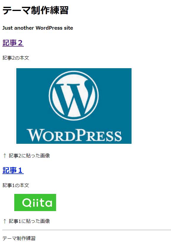 自作 wordpress テーマ