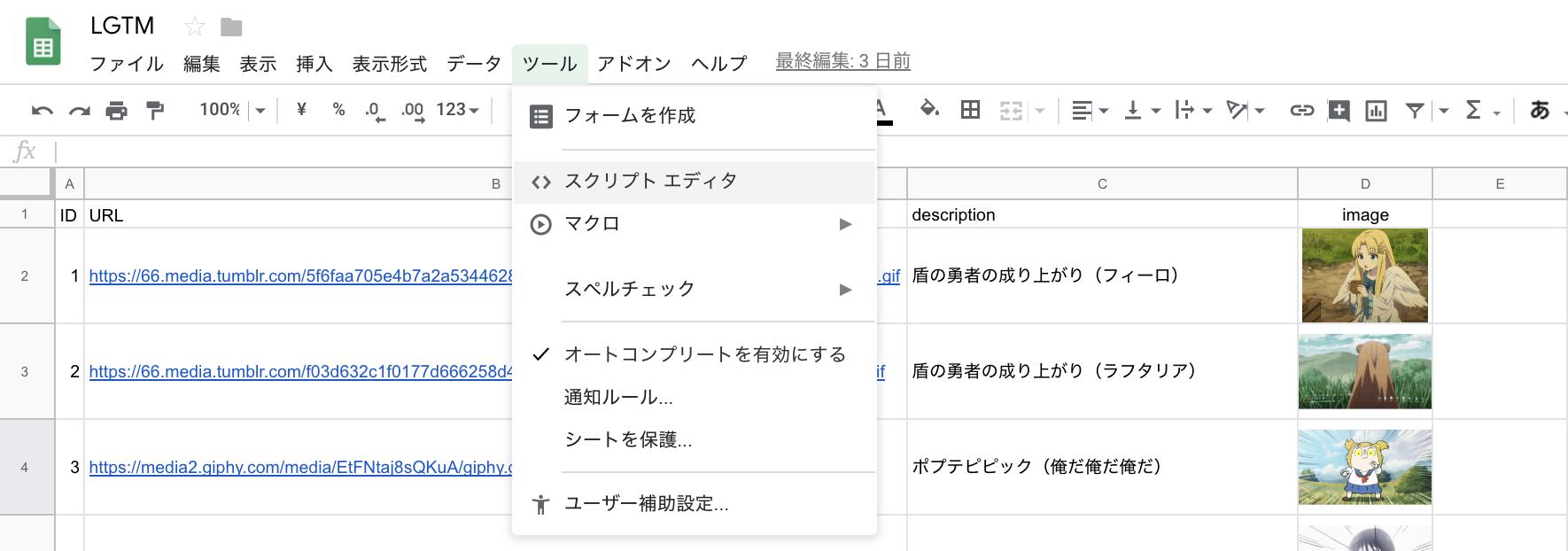 sample_script_editor.png