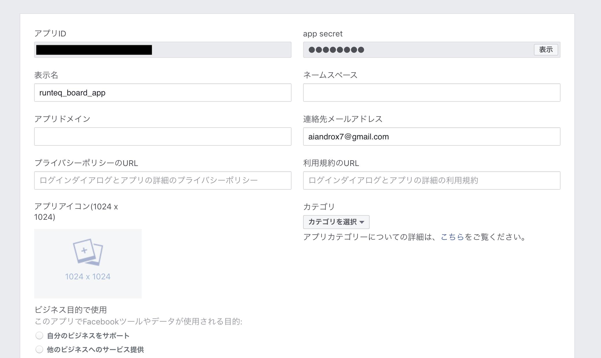 スクリーンショット 2020-02-05 21.49.51.png