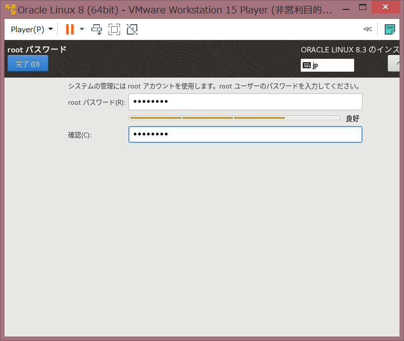18_install_pass_root.PNG