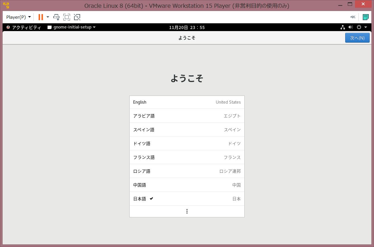 26_setup_lang.PNG