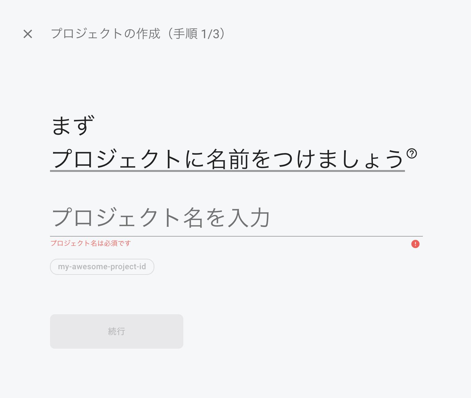 スクリーンショット 2020-10-04 11.40.23.png
