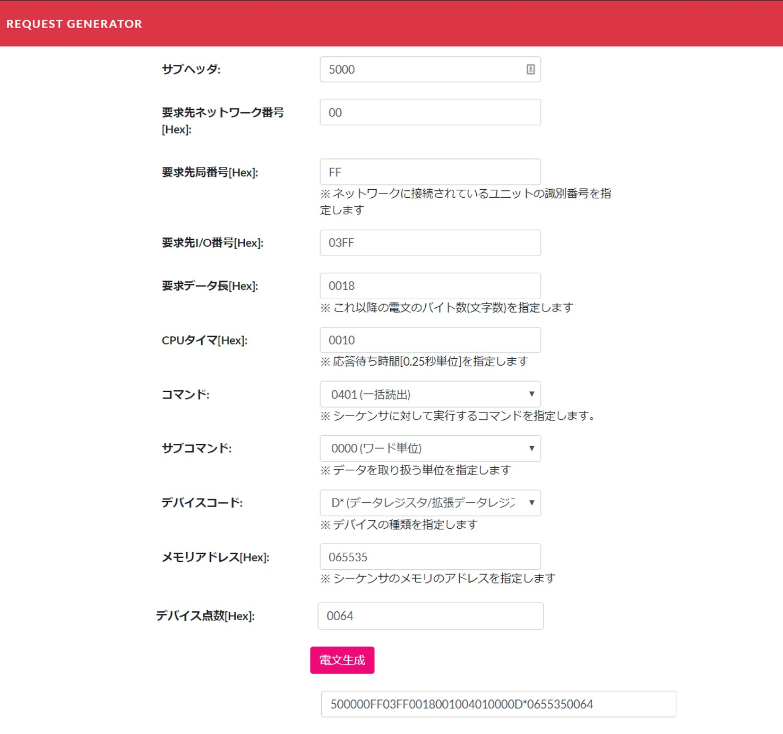 request_generator.jpg
