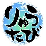 Ryutabi