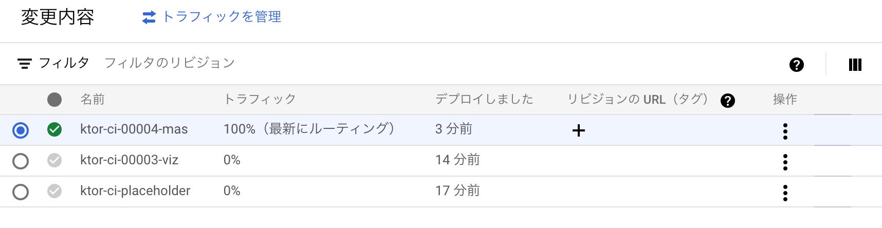 スクリーンショット 2021-08-08 16.13.43.png