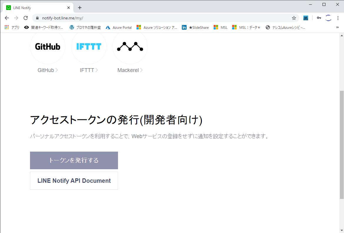LINE Notify - Google Chrome 2020_06_16 14_02_59.png