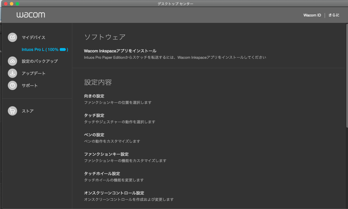 スクリーンショット 2020-07-23 23.34.27.png
