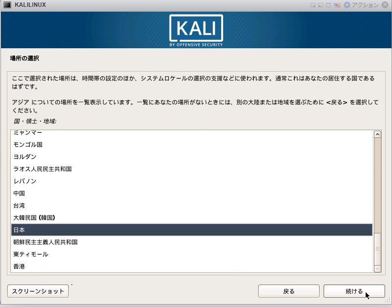 KaliLinux インストール③
