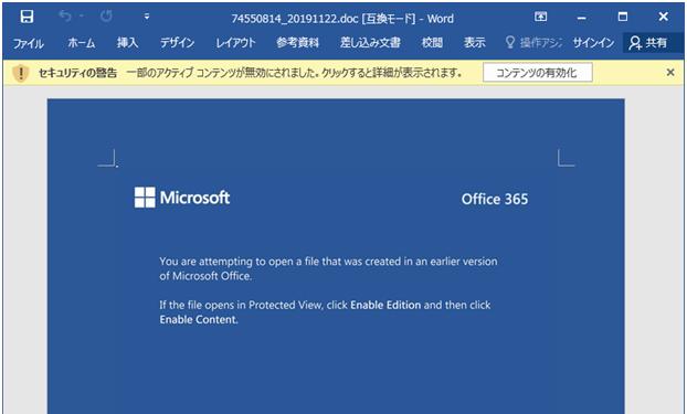 Emotet_office_file.png