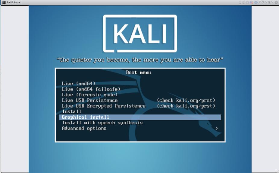 KaliLinux インストール①