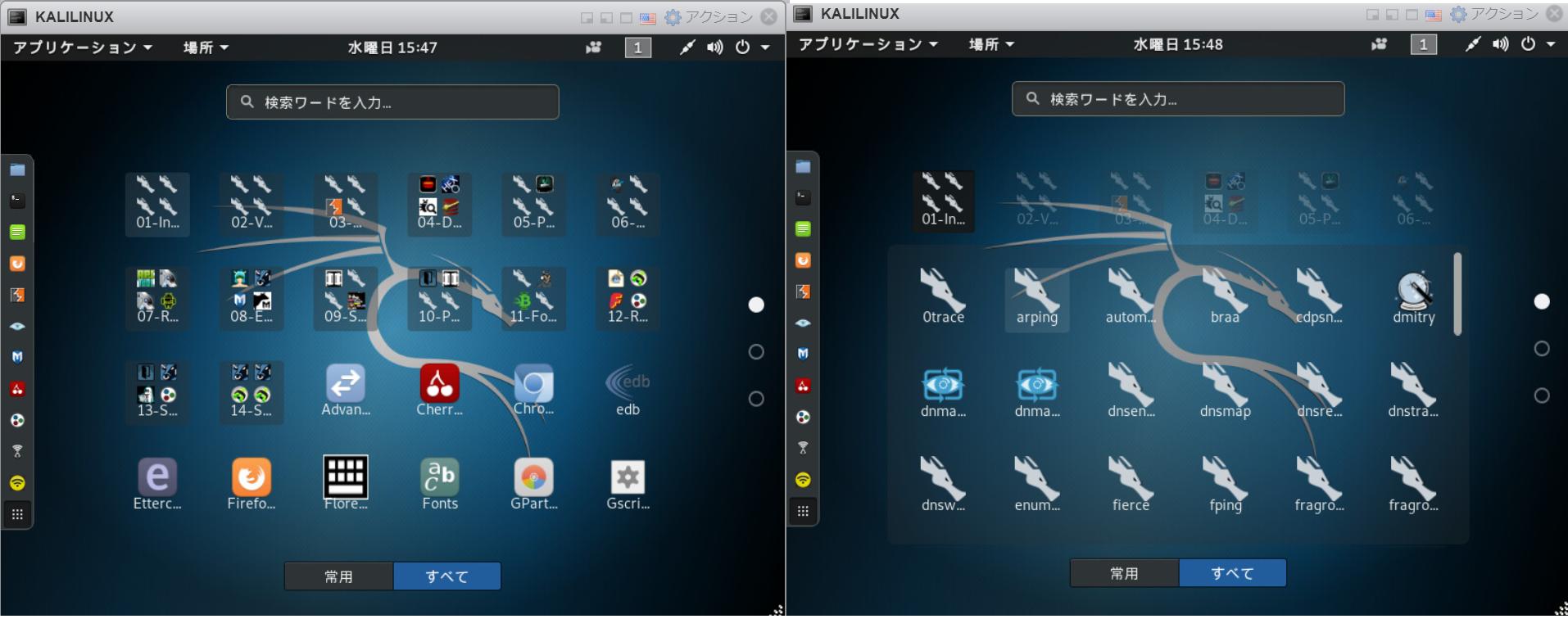 KaliLinux 画面