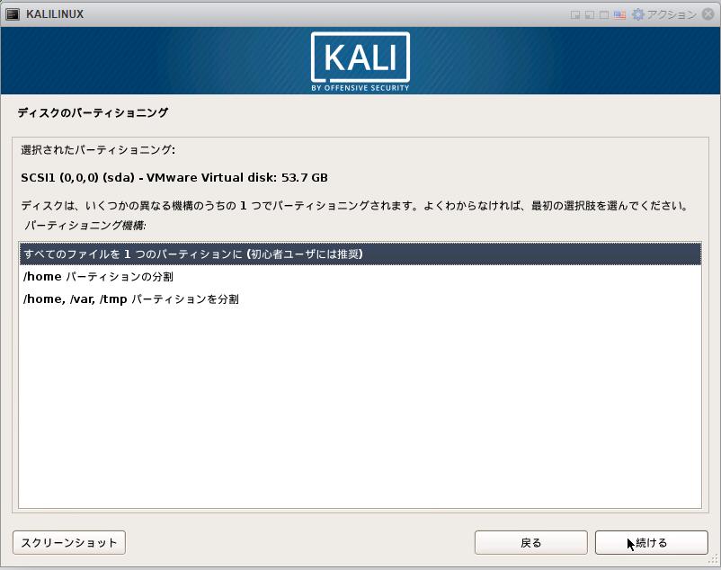 KaliLinux インストール⑩
