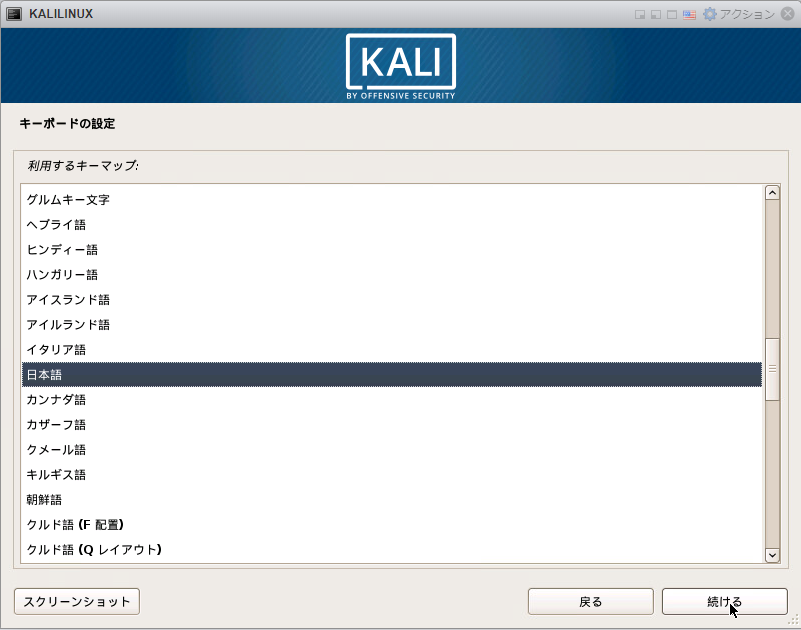 KaliLinux インストール④