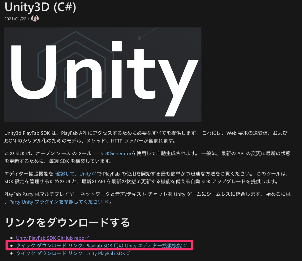 Unity3D__C___SDK_-_PlayFab___Microsoft_Docs.png