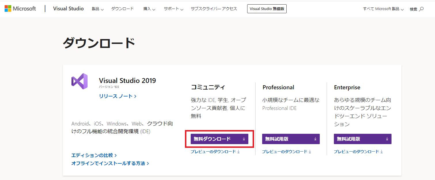 visual_studio2019_download.png