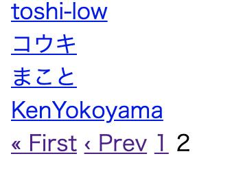 【Ruby on Rails】gem(Kaminari)を使ってページネーション機能を追加する方法
