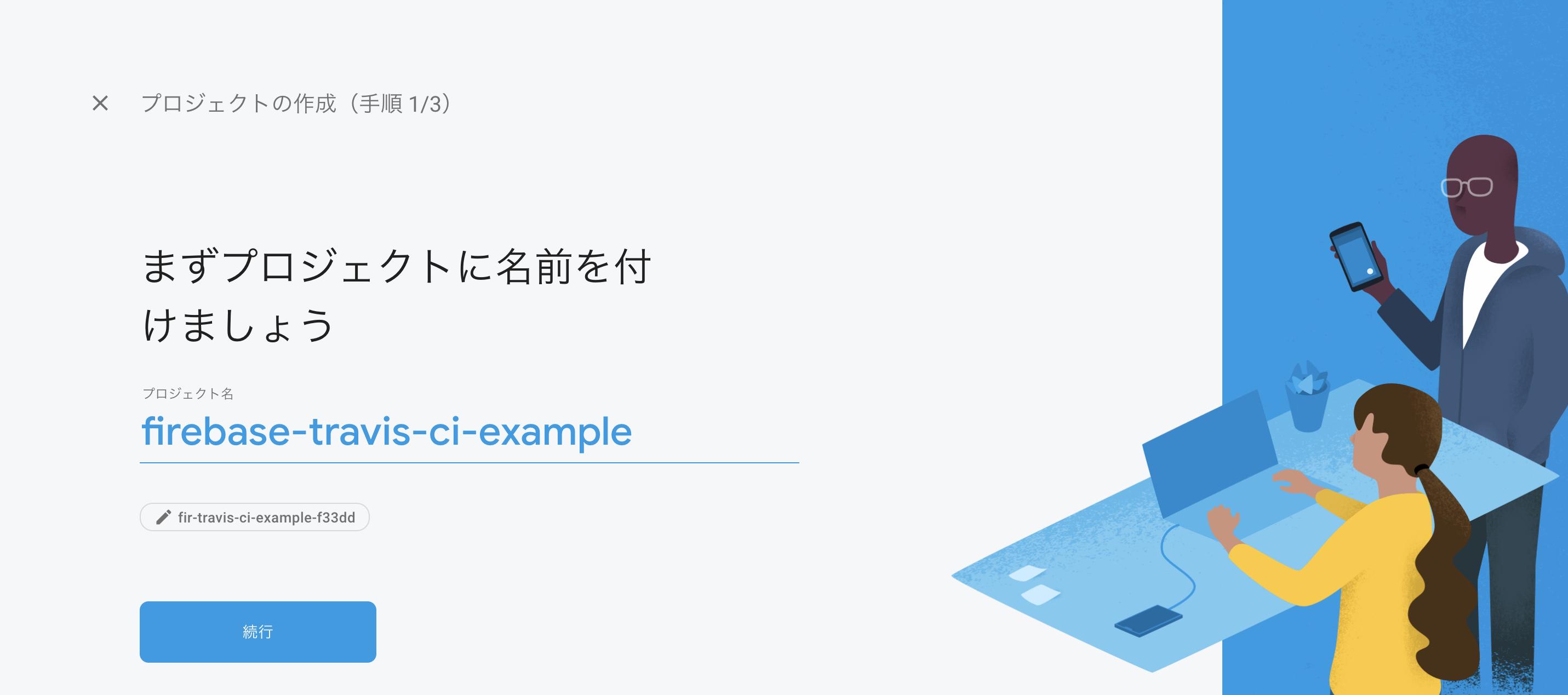スクリーンショット 2019-08-30 0.16.40.png