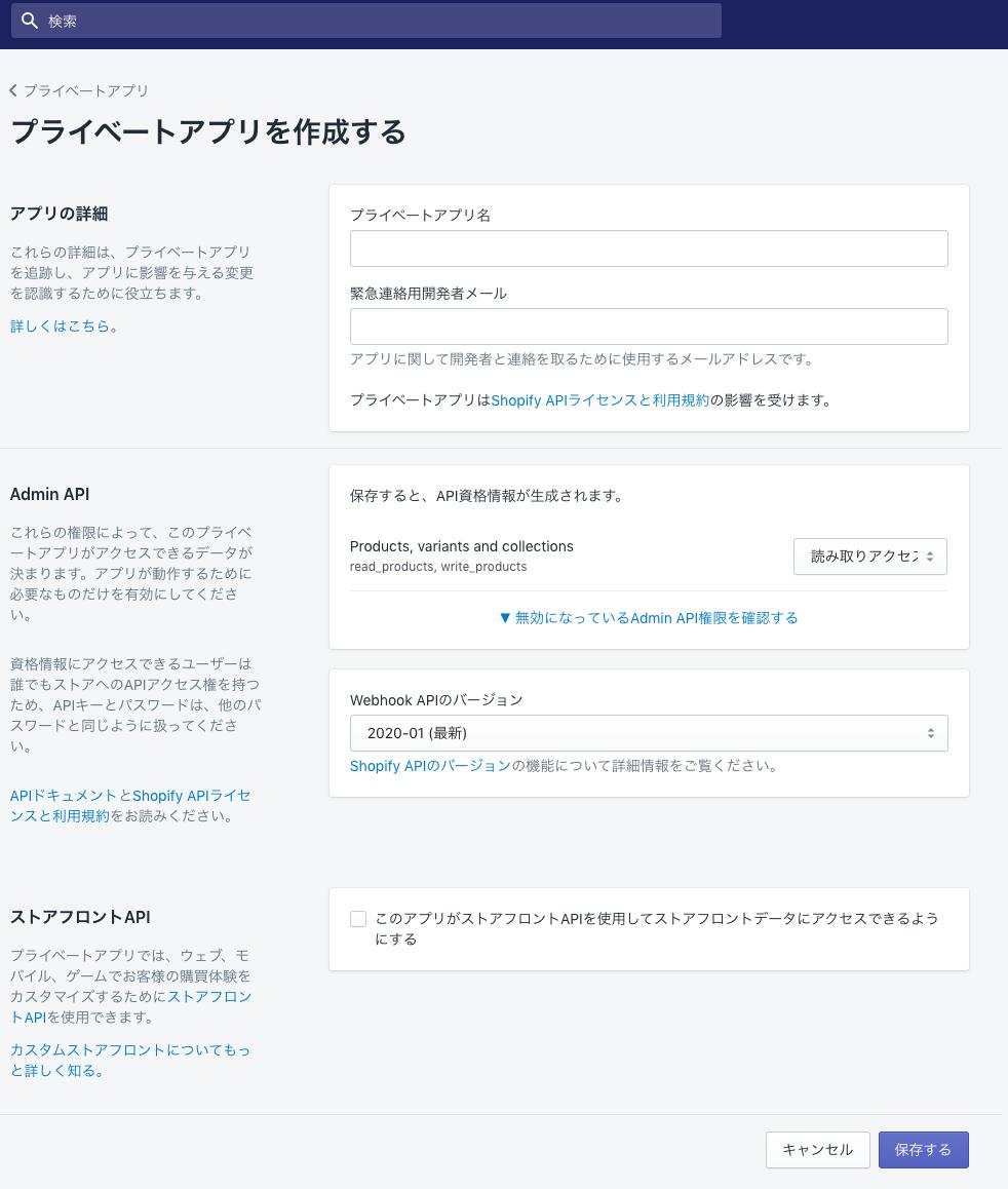 スクリーンショット 2020-03-17 13.03.39.png