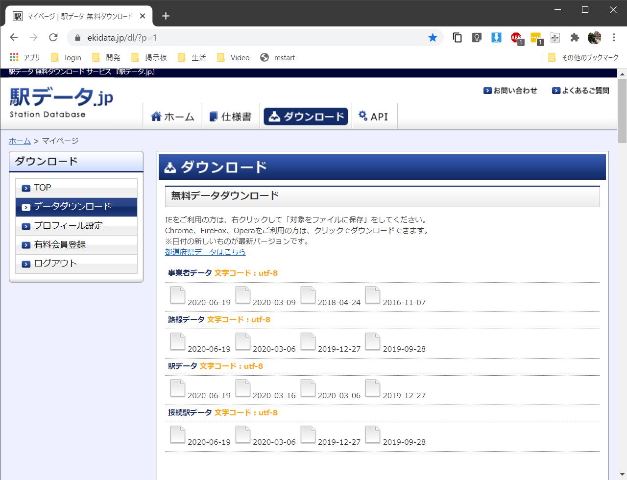マイページ _ 駅データ 無料ダウンロード 『駅データ.jp』 - Google Chrome 2020_07_15 8_04_35.png